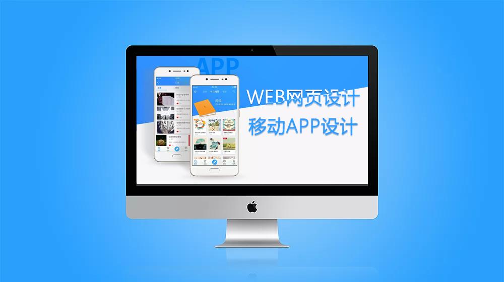 web网页设计-移动APP设计