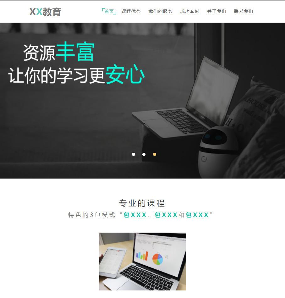响应式网站_官网