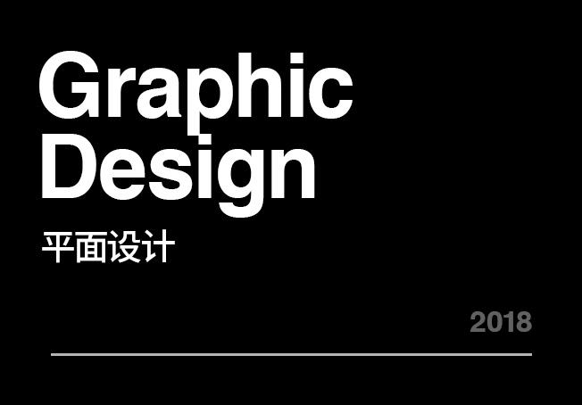 编排设计、视觉设计师