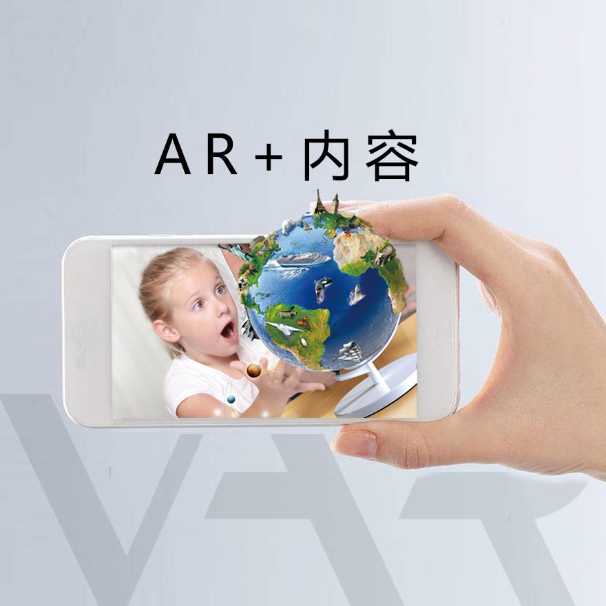 增强现实(AR)