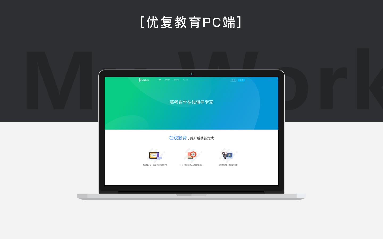 网页PC端、H5端、APP端UI页面设计