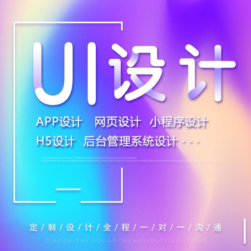 app界面设计、UI设计、小程序设计