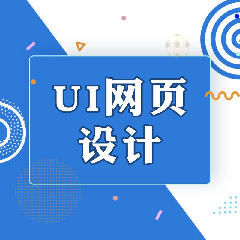 UI设计网站设计详情页设计H5活动页设计