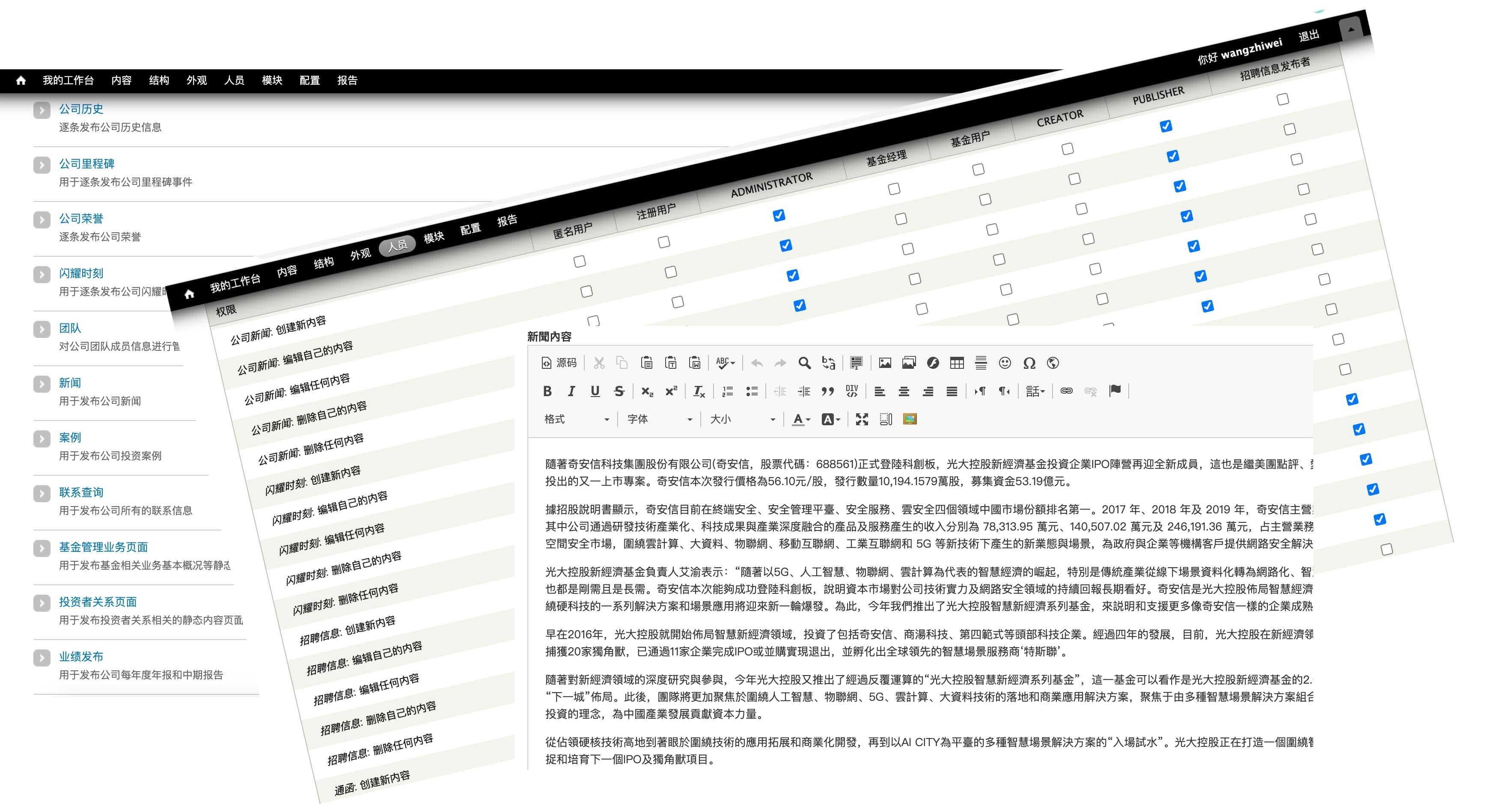 网站内容管理系统定制开发