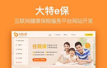【互联网金融】大特e保电子商务系统