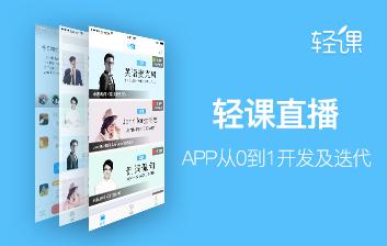 轻课直播app从0到1开发及维护迭代