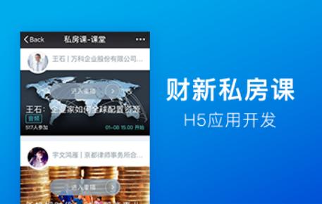 """【平台型】""""财新私房课""""H5应用开发"""