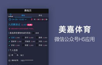 【体育类】美嘉体育微信公众号H5应用