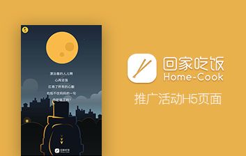 【O2O】回家吃饭推广活动H5页面