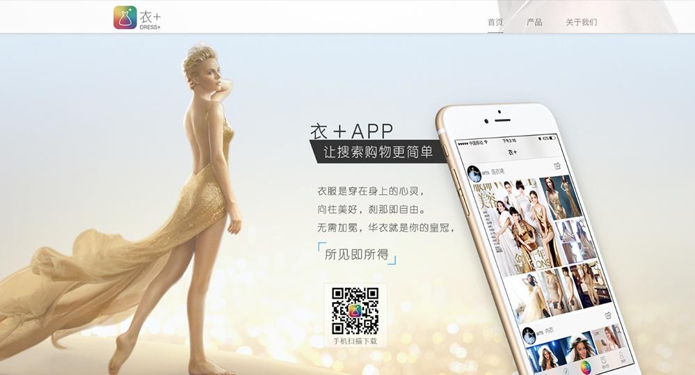 【人工智能】衣+iOS APP客户端开发迭代
