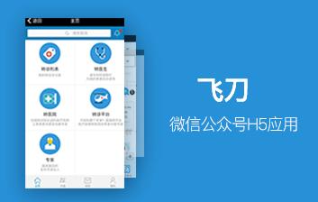 【医疗健康】飞刀微信公众号H5应用