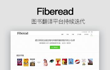 【平台型】Fiberead图书翻译平台迭代