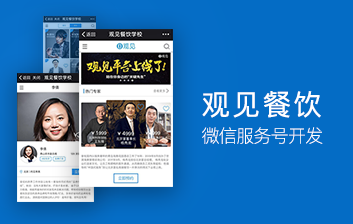 【平台类】观见餐饮微信服务号