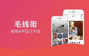【电商】毛线街iOS|Android+Html5混合APP版本迭代