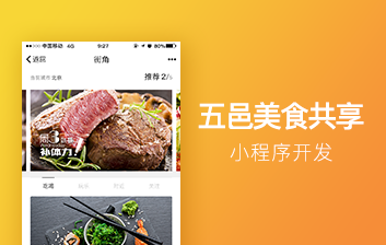 【社区】五邑美食共享小程序