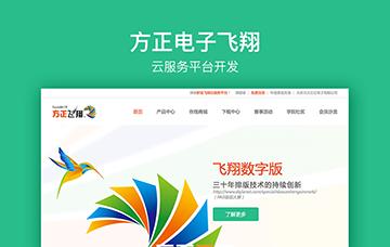 【企业服务】方正电子飞翔云服务平台开发