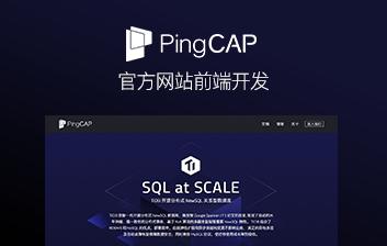 【企业服务】PingCAP官网前端