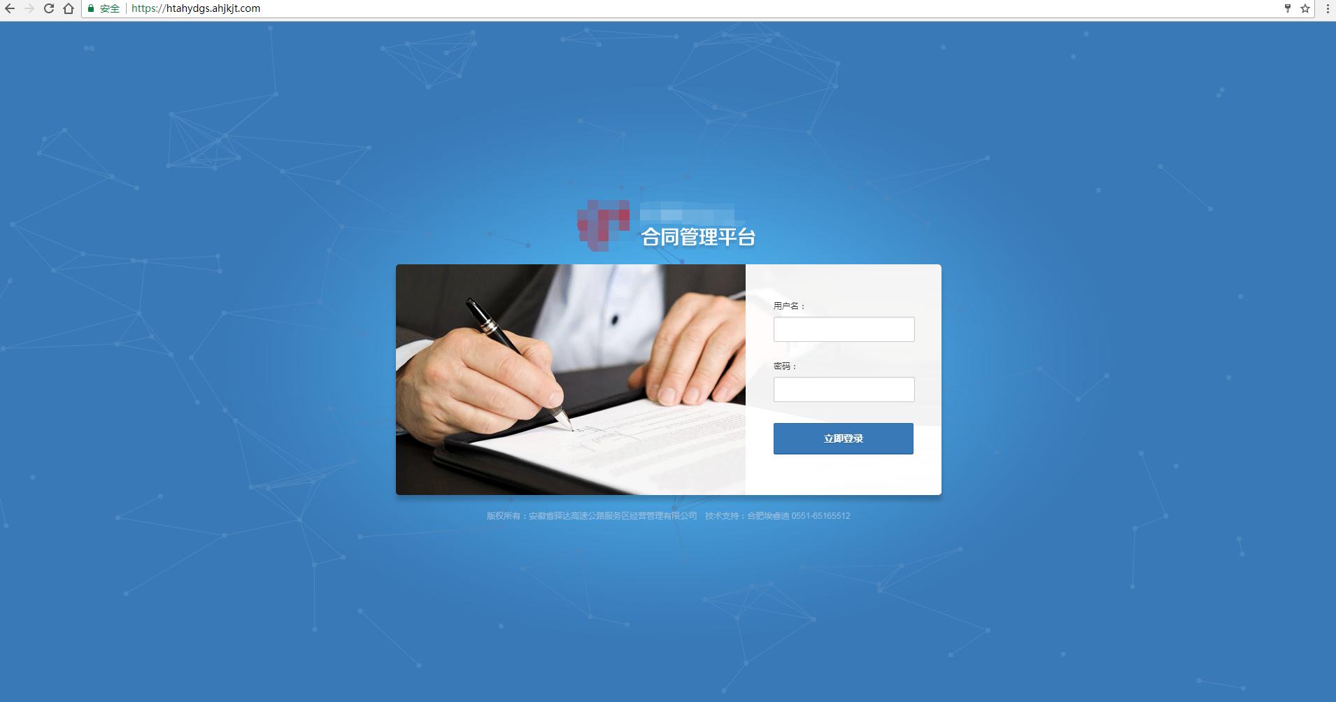 安徽省某国企合同管理系统