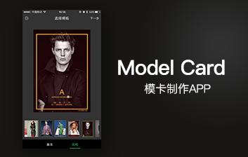 """Model Card"" 模卡制作APP"