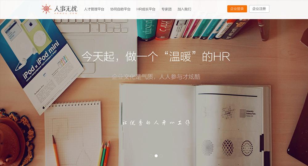 【企业服务】人事无忧SaaS平台从0开发