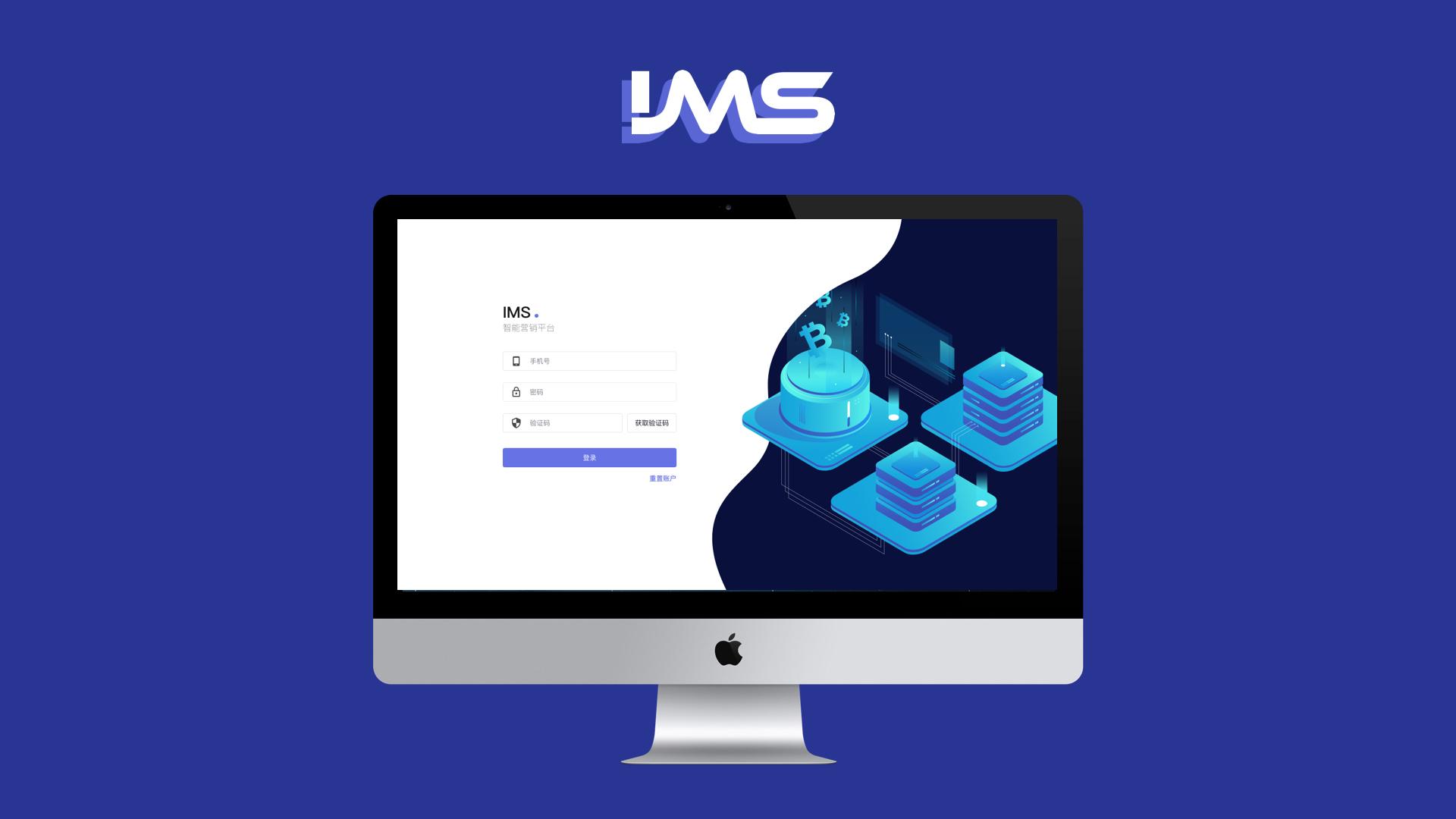 IMS营销活动平台